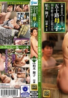 NEM-004Real Strange Sex Special Edition: A 50-something Stepmother and Son on a Hot Springs Trip - Steamy Sex in the Fo