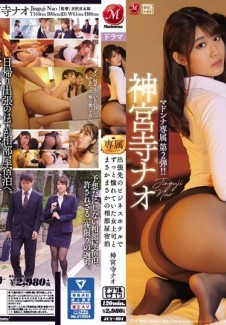 JUY-894 Nao Jinguji Madonna Exclusive No. 2!! Staying With Hot Female Boss In Shared Room At Business Hotel On Business