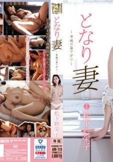 ADN-219 Wife Next Door, Immoral Afternoon, Saeko Matsushita