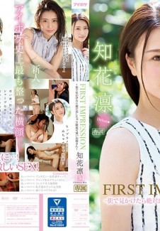 IPX-331 FIRST IMPRESSION 134 ~Beautiful And Cute Young Lady You'd Definitely Fall In Love With If You Saw Her On The Str