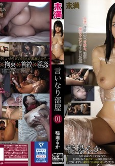 MMND-172 The Room When You Do As You're Told 01 - Ruka Inaba