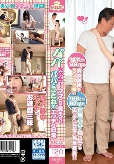 I Love My Stepdad! My Secret Sex Life With My Stepdad I Can't Tell My Mom About. Kotone Toa