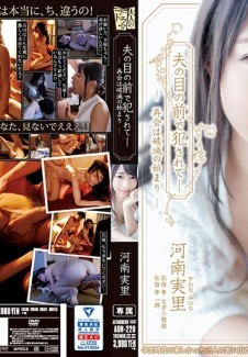 ADN-220 Fucked In Front Of Her Husband - A Reunion Was The Beginning Of The End - Minori Kawana