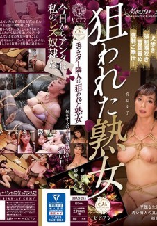 BBAN-243 A Mature Woman Is Targeted By Her Monstrous Neighbor - Ayako Otowa, Kanna Himeno A Mature Woman Is Targeted By