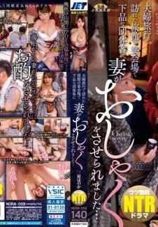 NDRA-059 A Husband And Wife Go On Vacation To A Traditional Japanese Hotel, But A Group Of Guests Take Advantage Of The