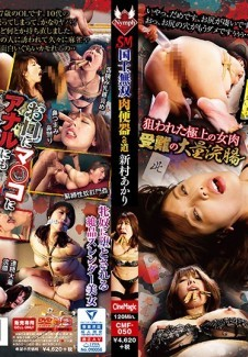 CMF-050 A Distinguished S&M Queen The Road To Becoming A Cum Bucket Akari Nimura A Distinguished S&M Queen The R