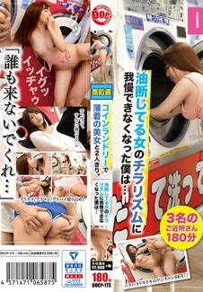 DOCP-173 I Was Alone With A Scantily-Clad Beautiful Girl At The Laundromat. She Had Her Guard Down, And Flashing Nip Sli