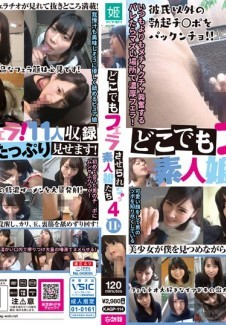 KAGP-114 Amateur Girls Who Will Give You Blowjob Action Anytime, Anywhere 4 11 Girls
