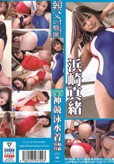 OKK-007 Wet And Shiny And Tight A Goddess In A Competitive Swimsuit Mao Hamasaki We Present A Cute Girl In A Competitive