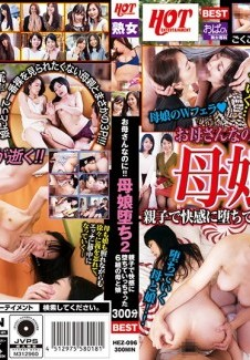 HEZ-096 Even Though I'm Her Stepmom! Six Pairs Of Mothers And Stepdaughters Who Have Fallen Into Illicit Excitement!