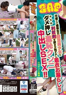 GZAP-001 We Made A Cute, Studious Girl D***k Diuretics And Piss Her Pants! Then We Talked Her Into Some Shameful Pussy-L