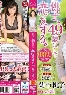 DTT-039 Momoko Falls In Love At 49 - Passionate Creampie Sex With The Man Of Her Dreams - Momoko Kikuichi