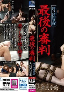 BDA-101 Bondage T*****e Awakening The Final Judgement Manami Oura