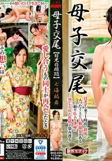 BKD-225 Stepmother & Stepson Fucking (Nikko Shirane Road) Yuki Naname