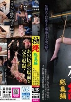BXX-001 Super Bondage Highlights