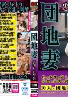 CKMD-007 Apartment Wife Secret Meeting Of Betrayal