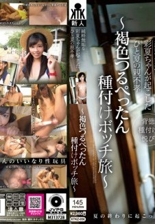 KTKZ-056 Filial Piety Of Summer Aroused By Sweet Innocent Ayaka! A Tanned Seeding Trip