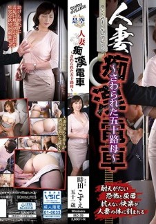 IRO-39 Married Woman Fondler's Train Fifty Year Old MILF Gets Touched All Over Kozue Tokita