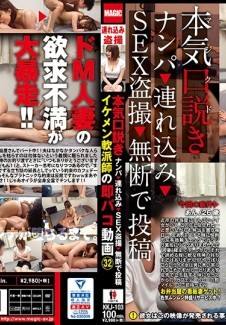 KKJ-103 Real Game Pickup - Bring Home - Hidden Sex Cam - Submit Video Without Asking Handsome Pickup Artist's Quick Fuck