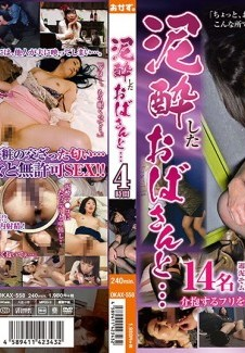 OKAX-558 Blind Tipsy Mature Beauties: 4-hour Special