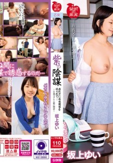 KDKJ-094 Purple Conspiracy Stepdaughter Lured Into Sexual Relations... Yui Sakagam