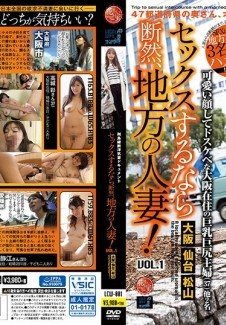 LCW-001 If You're Going To Have Sex, Have It With A Married Woman From The Country! vol. 1 If You're Going To Have Sex,