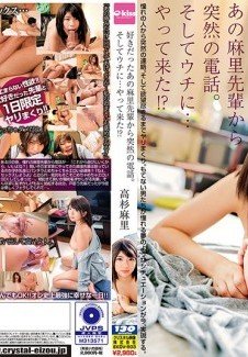 EKDV-603 I Always Loved Ms. Mari, And Suddenly She Gave Me A Call And Then She Came... To My House! Mari Takasugi I Alwa