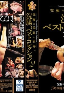 ATKD-292 Extreme Shame and H*********n. Enema Best Collection 2