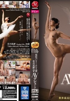 JUL-022 The White Swan A Real-Life Ballerina Married Woman Mio Kusakari 28 Years Old Her Adult Video Debut!! The White S