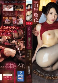PRED-193 A Young Wife With A Beautiful Ass x A Deep And Rich Dirty Old Man She Was Made To Cum With An Aphrodisiac Massa