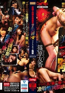 CMN-207 The Sorrow Of A Flesh Fantasy Female Cop 7 A Beautiful Legs Special A Faith Off With A Shadowy Beast Yuka Shinoh