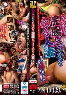 CMV-135 The Ass-Fondling Sex Subservient A Married Woman Who Sells Enema Videos Of Herself To Support Her Family Mai Koh