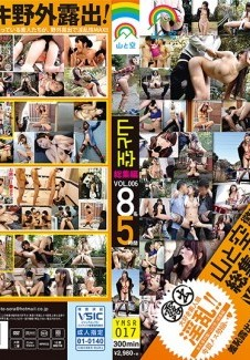 YMSR-017 Mountain & Sky Highlights Vol. 006 8 Girls 5 Hours