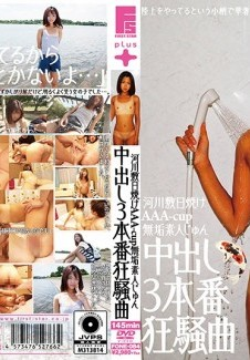 FONE-084 An Innocent Amateur Tans Her AAA-Cup Titties By The River 3 Creampie Rhapsodies An Innocent Amateur Tans Her AA
