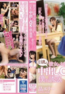 PPPD-798 My Girlfriend's Older Sister Was Luring Me To Temptation With Her Big Tits And Creampie Sex Elly Akira