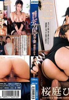 XRW-761 A Big Ass Celebrity Wife Who Got Peeped By Her Housecleaner Hikari Sakuraba