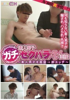 GRCH-317 Amateur Man (Real) Sexual Harassment Porn Interview -Amateur Man Interview To Fucking Right After-