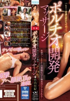PRED-187 This Fresh Female Anchor Is Getting An Orgasmic G-Spot-Blossoming Massage Yuki Takeuchi
