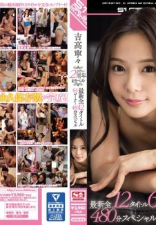 OFJE-216 Nene Yoshitaka S1 Debut 2nd Anniversary Best Hits Collection Her Latest 12 Titles 64 Episodes 480-Minute Specia