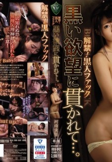 RBD-942 She's Lifting Her Black Fuck Ban! She Was Penetrated By Black Lust... Minori Kawana