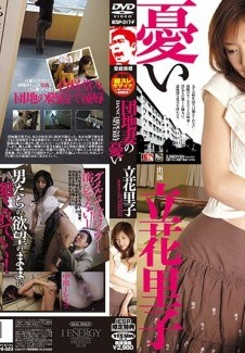 IESP-317-F Gloomy Apartment Wife Riko Tachibana