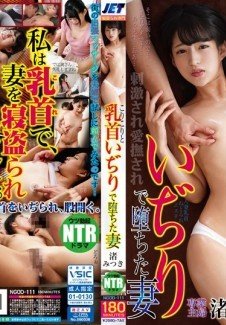 NGOD-111 This Wife Was Defeated When She Got Her Hard And Erect Nipples Tweaked Mitsuki Nagisa This Wife Was Defeated Wh