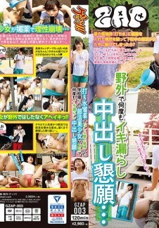 GZAP-003 Sprinkles Of Aphrodisiac-Soaked Horniness With A Beautiful Girl Who Was On Her Way Home From School After Finis