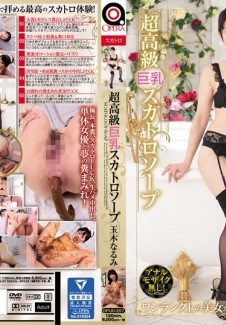 OPUD-257 Super High-Class Big Tits Scatological Soapland Narumi Tamaki