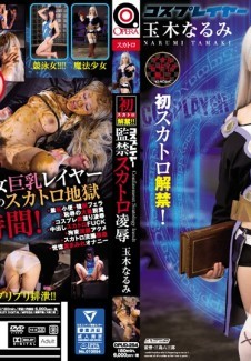 OPUD-254 Her First Scat Experience!! Scat Confinement Torture & Rape Of A Cosplayer Narumi Tamaki