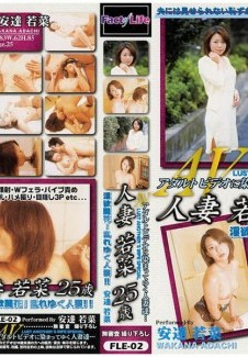 fle002 Married Woman 25 Year Old Lust ! Fucked Married Woman ! ! Wakana Adachi