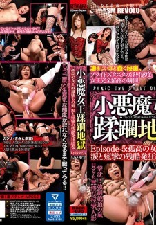DBER-035 Little Devil Queen Violation Hell Episode 5: Isolated Queen Becomes Slave Cruel Lunatic Picture Of Tears And Tw