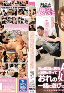 MIAA-098 My Friend Said That She Wanted To See Some Adult Videos That Her Big Brother Had Stashed Away, And This Girl I