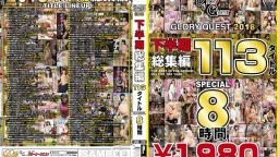 GQE-109 GLORY QUEST 2018 Second-Half Highlights 113 Titles Special