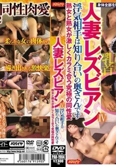 PAR-1904 Married Lesbian IV. My Lover Is A Married Acquaintance. The Ultimate Lesbian Sex Between Two Mature Women